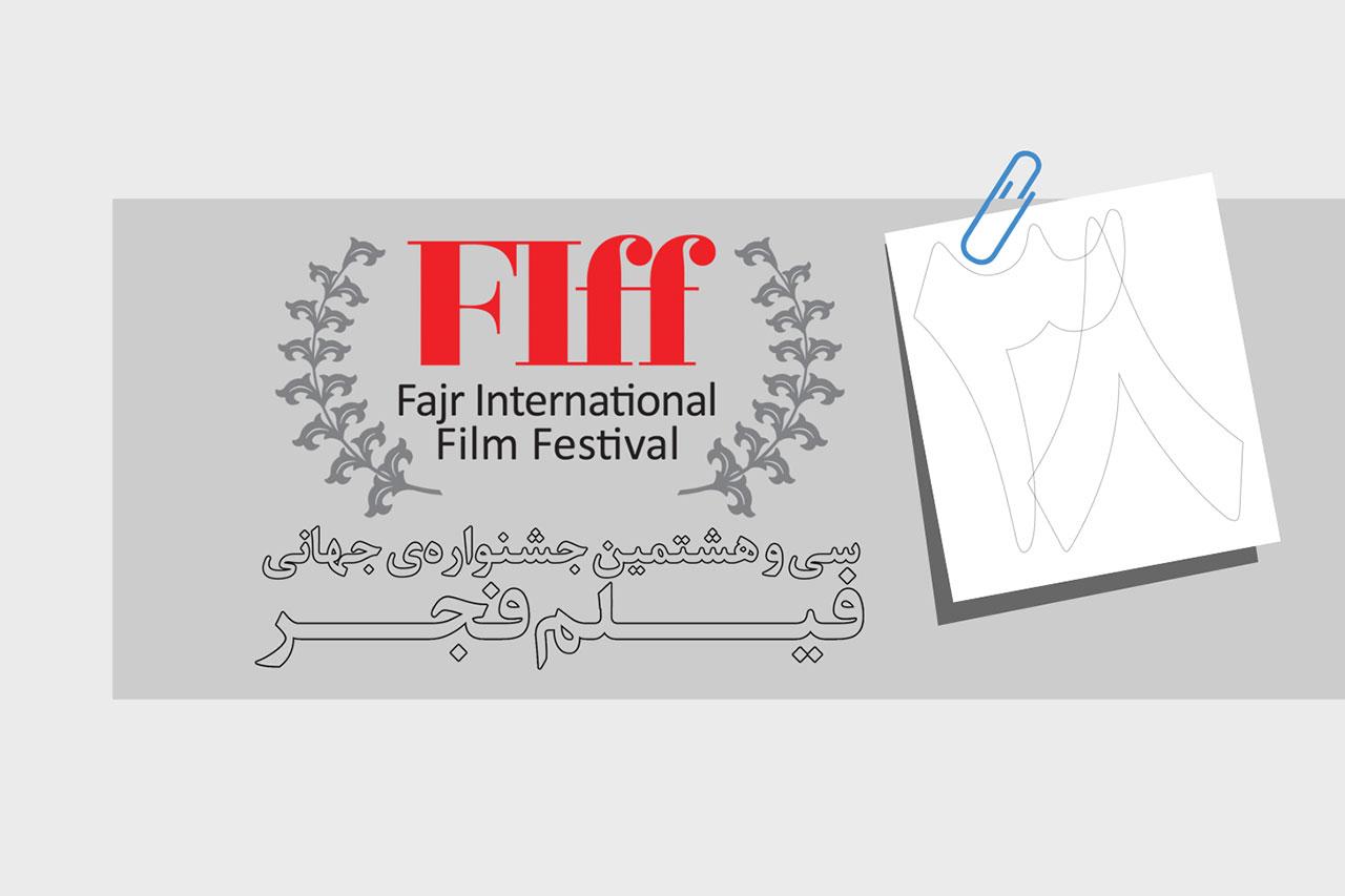 اکران ۱۰ فیلم با زیرنویس انگلیسی در جشنواره جهانی فیلم فجر
