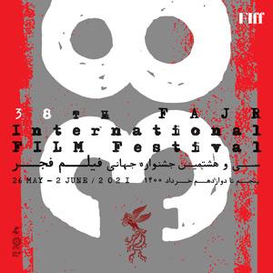 پوستر دوره 37 جشنواره جهانی فیلم فجر