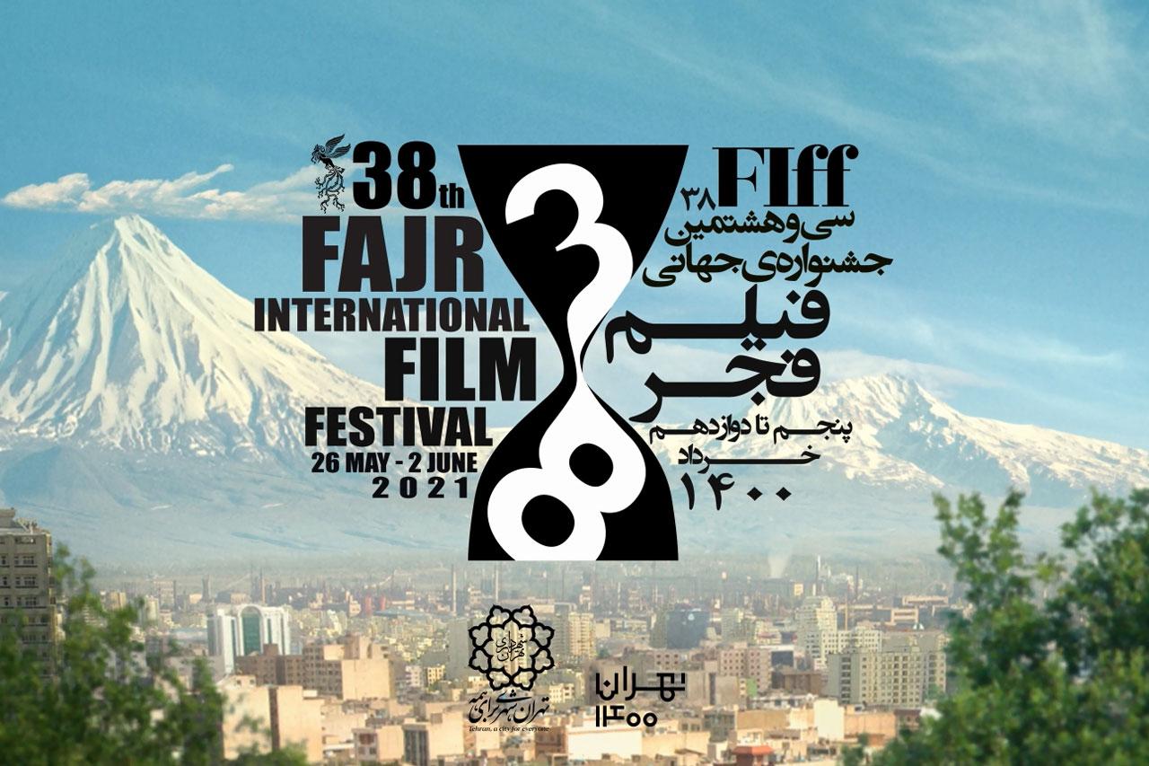 تیزر سیوهشتمین جشنواره جهانی فیلم فجر