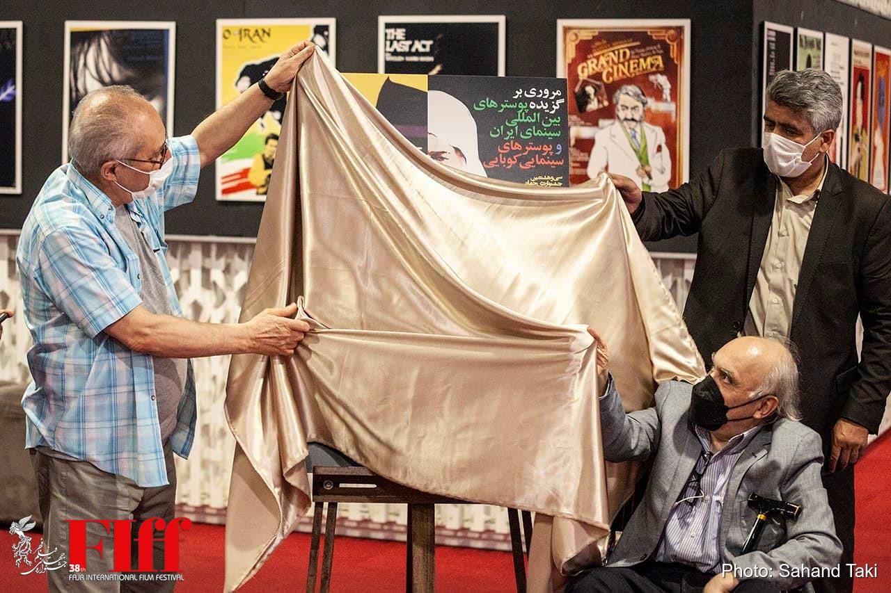 گزارش تصویری افتتاح نمایشگاه پوستر فیلمهای دهه ۶۰ و ۷۰ در جشنواره جهانی فیلم فجر