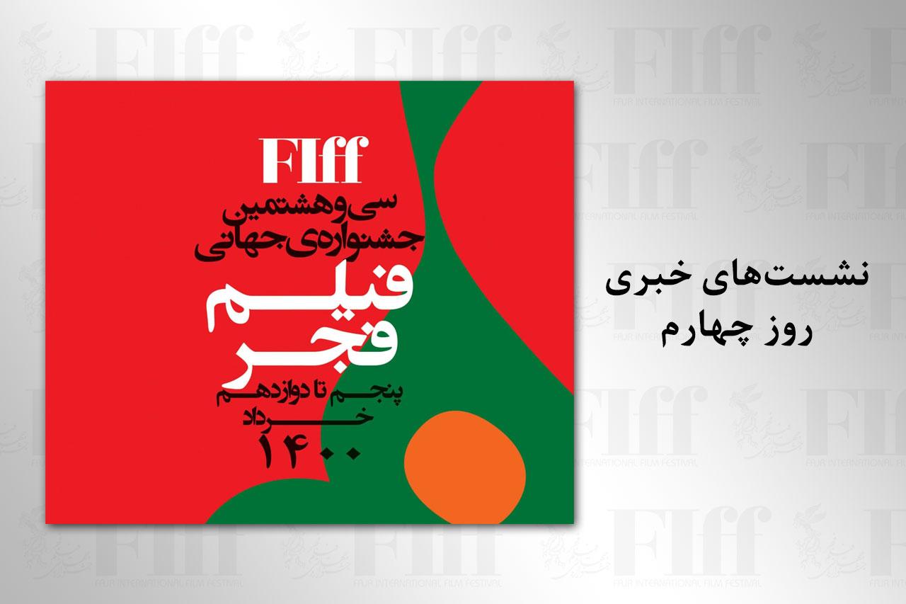 نشستهای خبری چهارمین روز جشنواره جهانی فیلم فجر