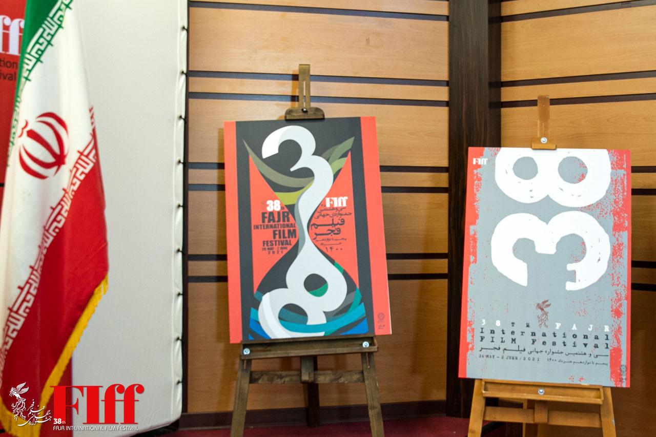 رونمایی از پوسترهای سیوهشتمین جشنواره جهانی فیلم فجر