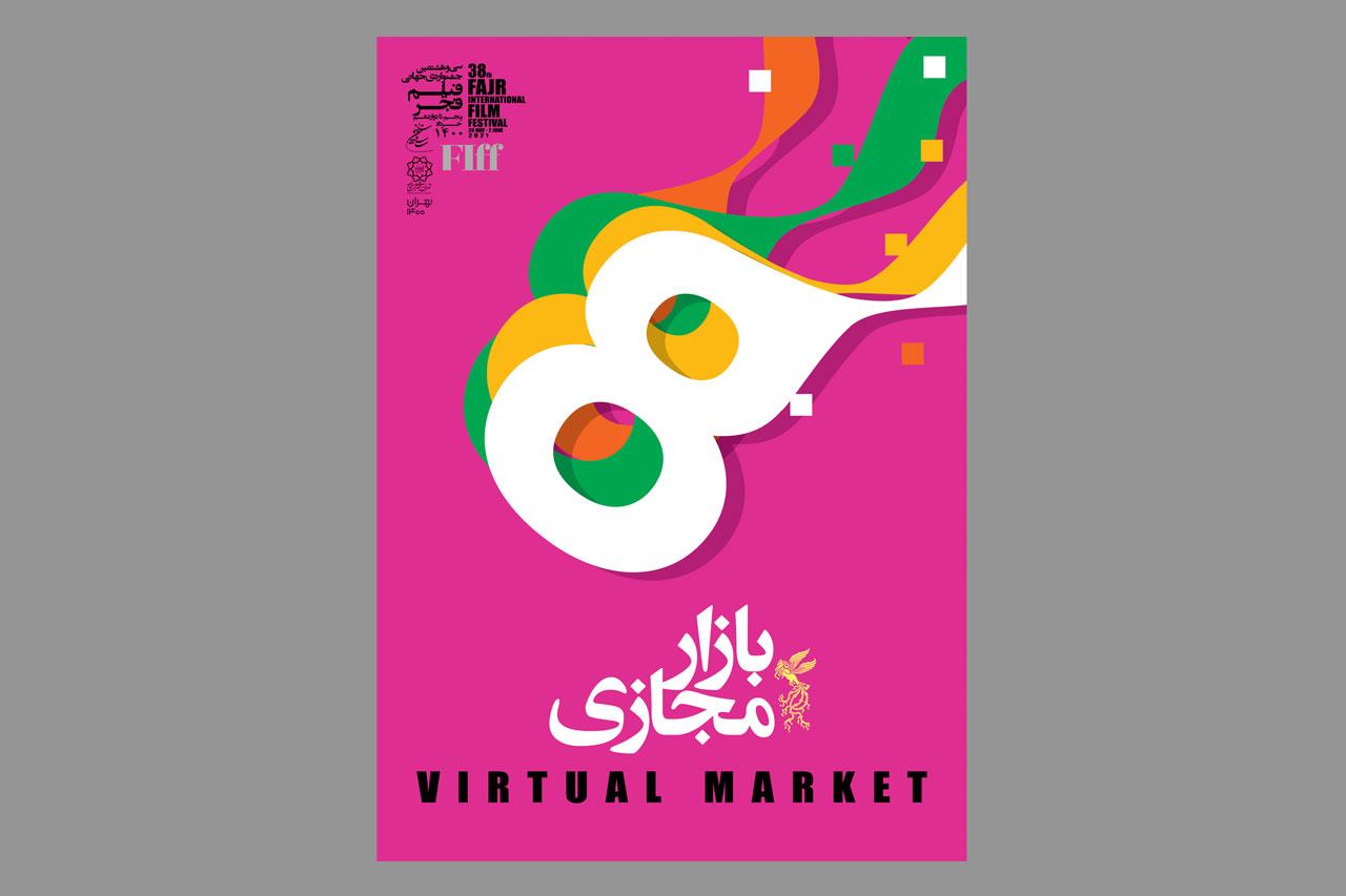بازار فیلم جشنواره جهانی فجر یک هفته تمدید شد