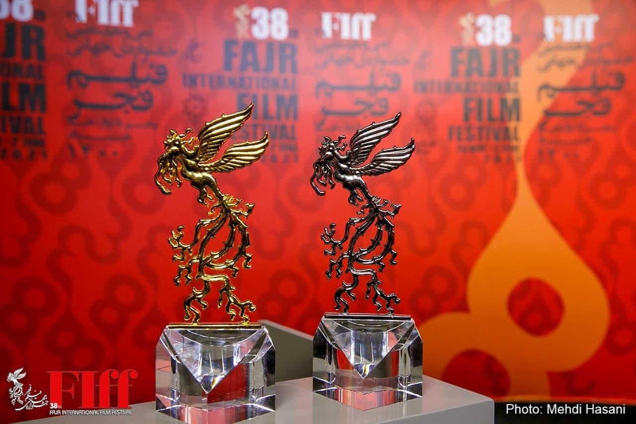 فهرست کامل برگزیدگان سیوهشتمین جشنواره جهانی فیلم فجر
