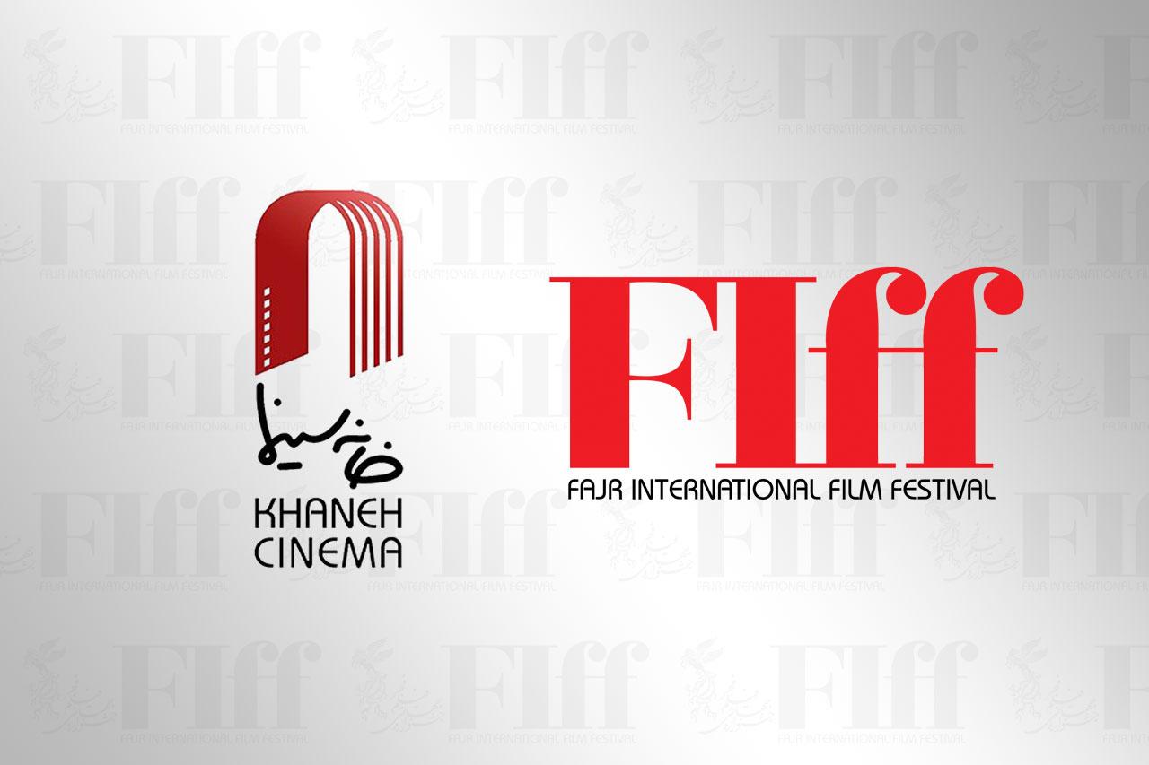 تبریک خانه سینما به جشنواره جهانی فجر برای ثبت در فیاپف